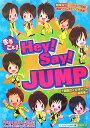 まるごと! Hey! Say! JUMP [ スタッフJUMP ]