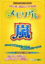 メモリアル・嵐 [ スタッフ嵐 ]