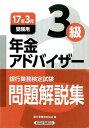 年金アドバイザー3級(2017年3月受験用) 銀行業務検定試験問題解説集 [ 銀行業務検定協会 ]