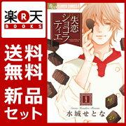 失恋ショコラティエ 1-9巻セット