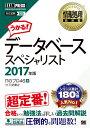 情報処理教科書 データベーススペシャリスト 2017年版 (EXAMPRESS) [ ITのプロ46 ]