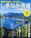 瀬戸の島旅しまなみ海道+10島めぐり [ エス・ピー・シー ]