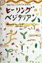 ヒ-リング・ベジタリアン 気軽に楽しむ世界の野菜料理 [ ジョン・ポ-ル・ウェ-バ- ]