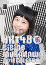 (卓上)HKT48 村川緋杏 カレンダー 2017【楽天ブックス限定特典付】 [ 村川緋杏 ]