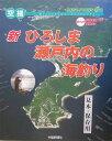 新ひろしま・瀬戸内の海釣り