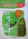 中国地方の山100選