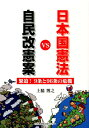 自民改憲案VS日本国憲法 [ 上脇博之 ]