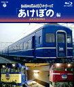 記憶に残る列車シリーズ 「あけぼの」編【Blu-ray】 [ (鉄道) ]
