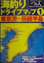 海釣りドライブマップ(1)