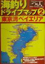 海釣りドライブマップ(2)