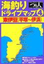 海釣りドライブマップ(4)