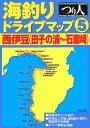 海釣りドライブマップ(5)