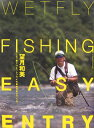 Wetfly fishing easy entry [ 望月和美 ]