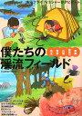 僕たちの渓流フィールド(埼玉・東京・山梨・神奈川・静岡)