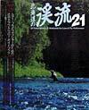 北海道の渓流21