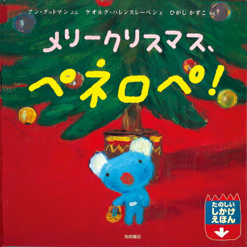 メリークリスマス、ペネロペ! (たのしいしかけえほん) [ アン・グットマン ]...:book:11537584