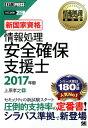 情報処理教科書 情報処理安全確保支援士 2017年版 [ 上原 孝之 ]