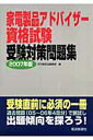 家電製品アドバイザー資格試験受験対策問題集(2007年版)