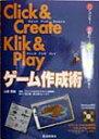 Click&CreateKlik&Playゲーム作成術