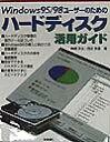 Windows95/98ユーザーのためのハードディスク活用ガイド