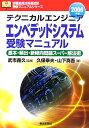 テクニカルエンジニア〈エンベデッドシステム〉受験マニュアル(〔2006年版〕)
