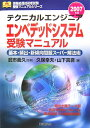 テクニカルエンジニア〈エンベデッドシステム〉受験マニュアル(〔2007年版〕)