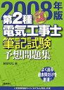 一発合格第2種電気工事士筆記試験予想問題集(2008年版)