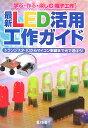 楽天楽天ブックス最新LED活用工作ガイド トランジスタ・ICからマイコン制御まで光で遊ぼう! [ 遠藤敏夫 ]