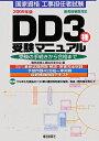 国家資格工事担任者試験DD3種受験マニュアル(〔2009年版〕)