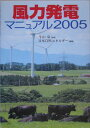 風力発電マニュアル(2005)
