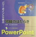 パワーポイントで学ぶ腎臓のはたらき