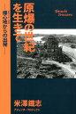 原爆の世紀を生きて 爆心地からの出発 米澤鐡志