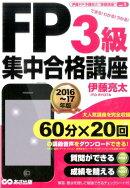 FP3�齸���ʹֺ¡�2016��2017ǯ�ǡ�