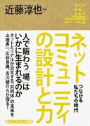 ネットコミュニティの設計と力(角川インターネット講座5)