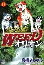 銀牙伝説WEEDオリオン(17) (ニチブンコミックス) [ 高橋よしひろ ]