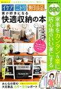 イケア・ニトリ・無印良品で家が好きになる快適収納の本 (サク...