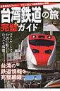 台湾鉄道の旅完璧ガイド ベストルートで台湾の魅力をたっぷり堪能! (イカロスmook)