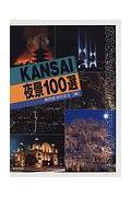 Kansai���100��
