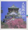 大阪城の花暦