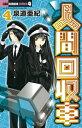人間回収車(4) (フラワーコミックス) 泉道 亜紀