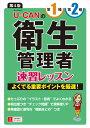 U-CANの第一種・第二種衛生管理者 速習レッスン 第4版 (ユーキャンの資格試験シリーズ) [ ユ