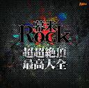 幕末Rock超超絶頂★最高大全〜シングルベスト〜 [ (アニメーション) ]