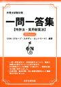 【送料無料】弁理士試験対策一問一答集〈特許法・実用新案法〉08 versi