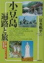 小豆島遍路と旅 [ 富永航平 ]
