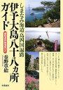 伊予大島八十八カ所ガイド