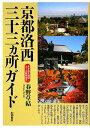 京都洛西三十三カ所ガイド