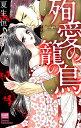 殉愛の籠の鳥 (カルトコミックス Sweet Selection) [ 夏生恒 ]