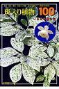 斑入り植物ベスト100 いさは礼讃の記 (別冊趣味の山野草)
