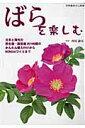 ばらを楽しむ 日本と海外の野生種・園芸種約100種のかんたん植え (別冊趣味の山野草) [ 西尾譲司 ]