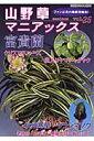 山野草マニアックス(vol.25)